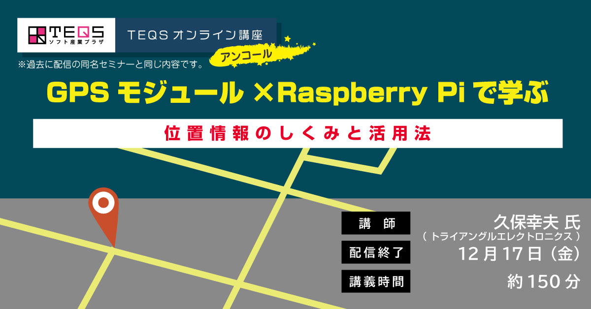 [収録配信]GPSモジュール×Raspberry Piで学ぶ位置情報のしくみと活用法(配信終了2021/12/17)