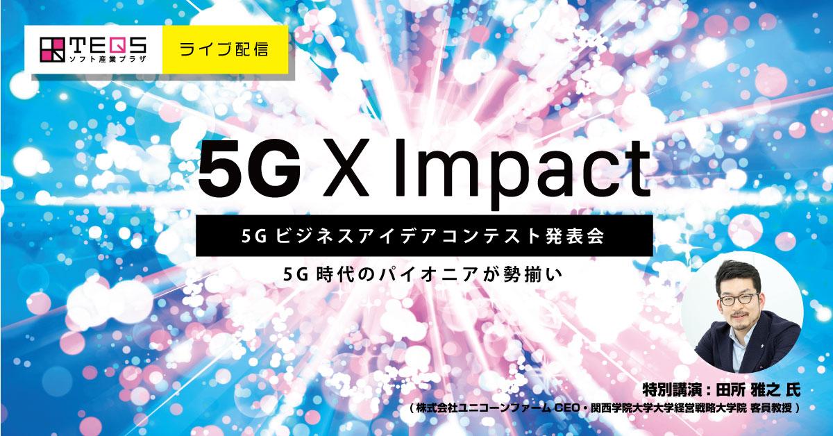[ライブ配信]5Gビジネスアイデアコンテスト 5G X Impact発表会