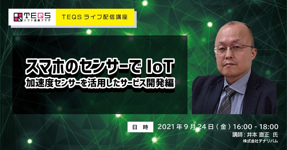 [ライブ配信]スマホのセンサーでIoT – 加速度センサーを活用したサービス開発編