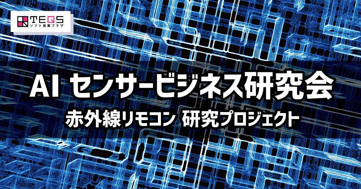 AIセンサービジネス研究会【赤外線リモコン 研究プロジェクト】