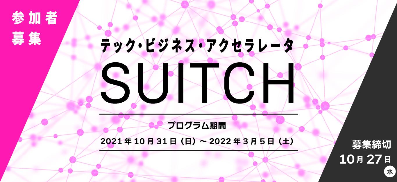 テック・ビジネス・アクセラレータ SUITCH