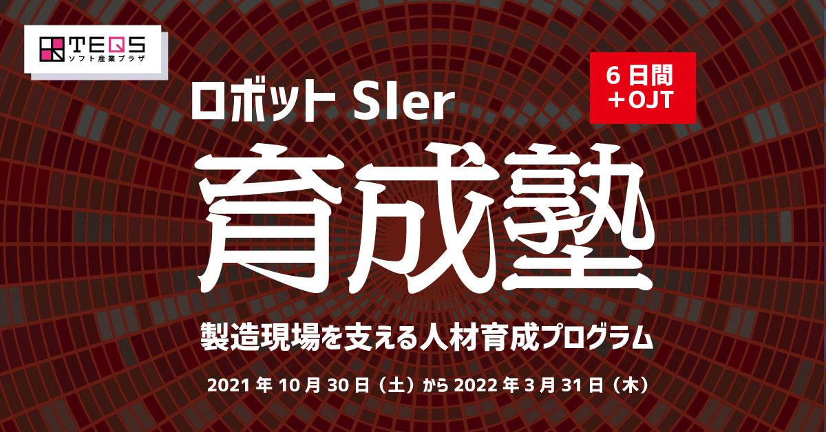 [会場参加型]ロボットSIer育成塾〜製造現場を支える人材育成プログラム(6日間+OJT)