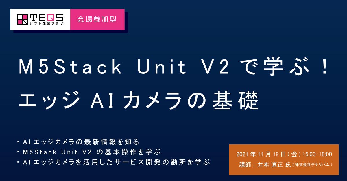 [会場開催]M5Stack Unit V2で学ぶ!エッジAIカメラの基礎